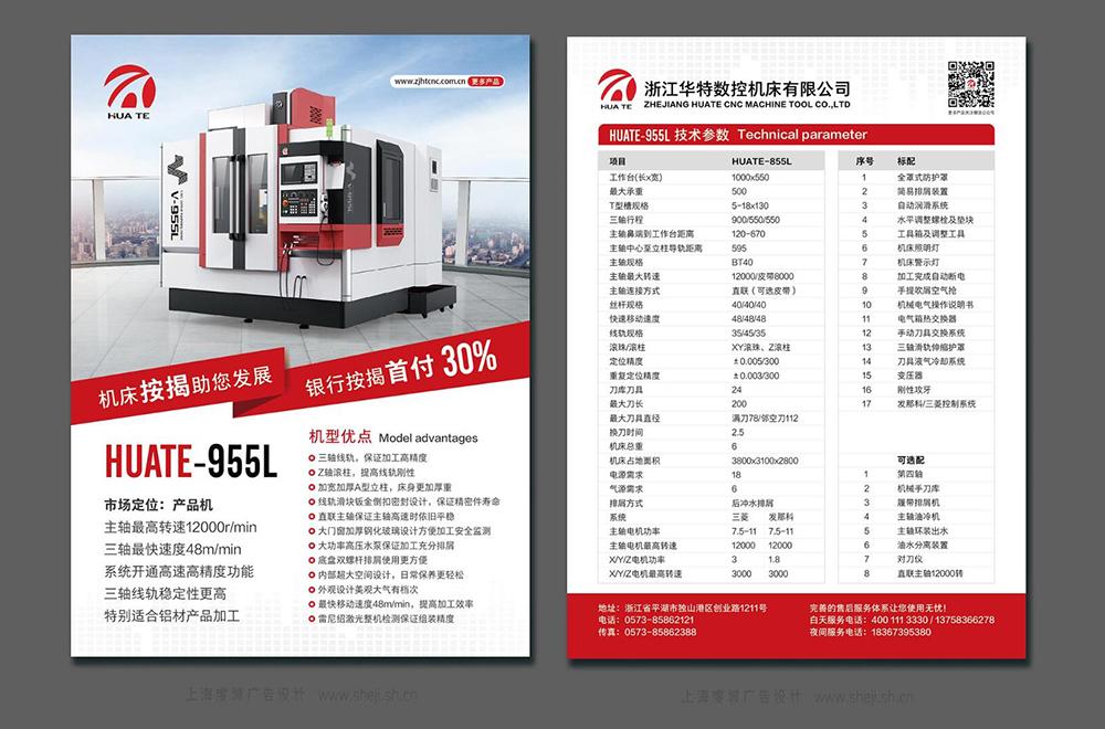 华特数控机床-955L型号单页展开设计