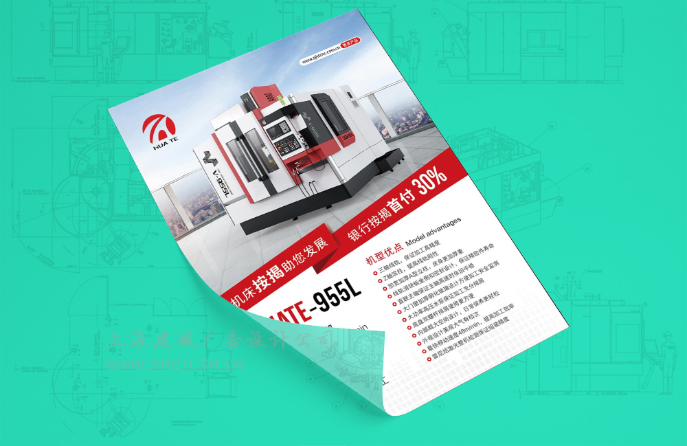 华特数控机床-955L型号单页设计-1