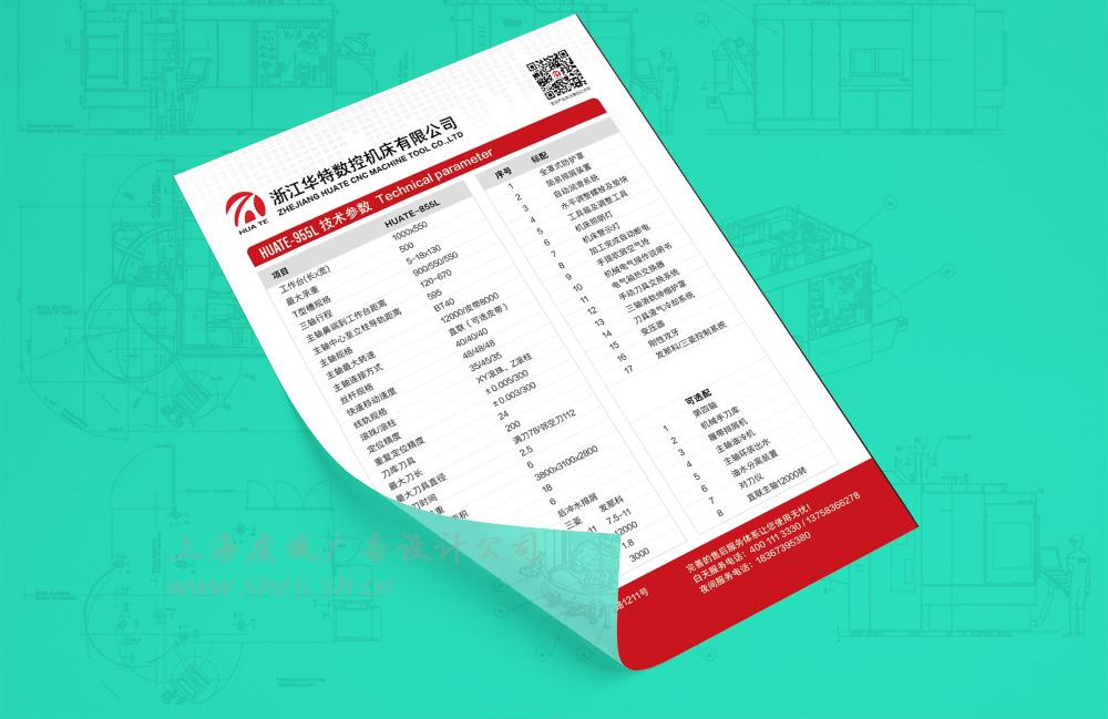 华特数控机床-955L型号单页设计-2